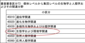 申請区分(生態学と環境学)