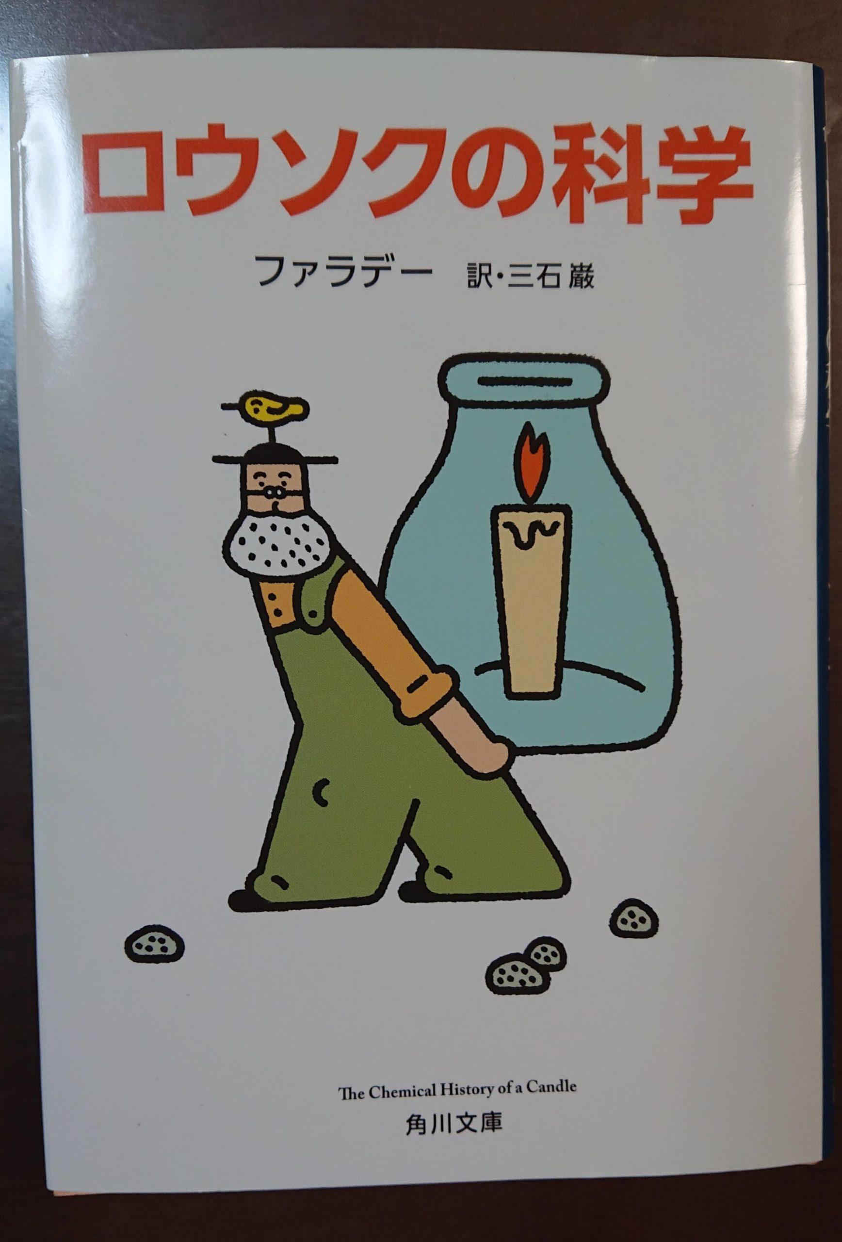 ロウソクの科学(角川)