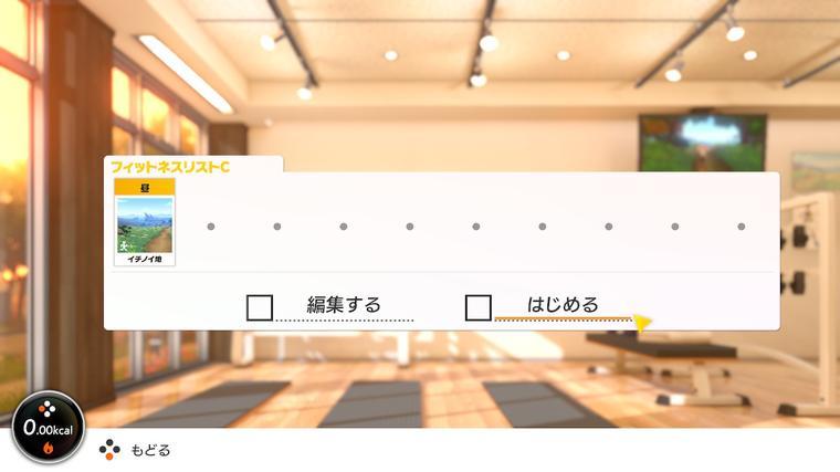 イチノイ池選択画面