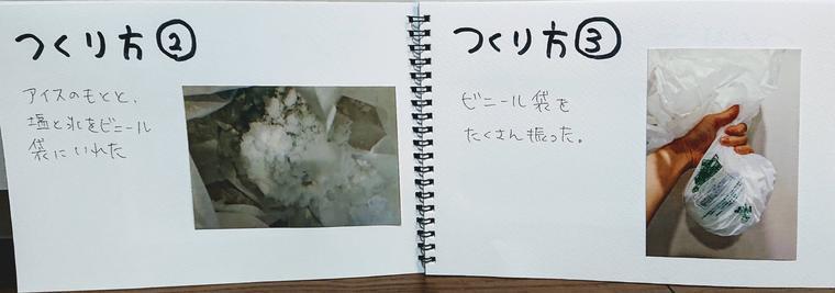実験1作り方2スケッチブック