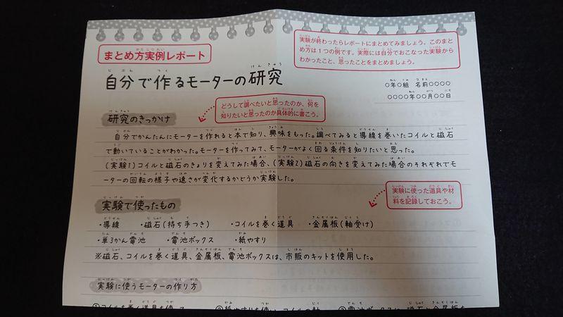 f:id:ziyukenkyu_Lab:20200714112122j:plain
